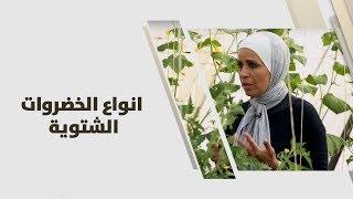 م. أمل القيمري - انواع الخضروات الشتوية