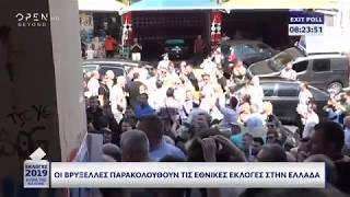 Ένταση στο εκλογικό κέντρο που ψηφίζει ο Κυριάκος Μητσοτάκης - Εκλογές 2019 | OPEN TV