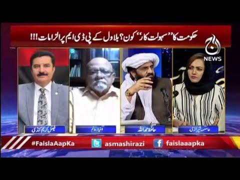 Bilawal Kay PDM Aur Maulana Kay PPP Par Hamlay...Deal Ka Ilzam Bhi?| Faisla Aap Ka With Asma Shirazi
