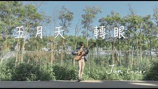 五月天【轉眼】Cover by 徐豪君Jun  難忘系列