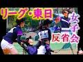 【女子部】反省女子会。関東リーグ・東カレ【ソフトテニス】【きららしゅしょー】
