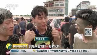 [国际财经报道]韩国保宁泥浆节开幕 狂欢消暑护肤三重体验  CCTV财经