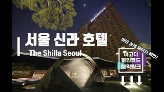 서울 신라호텔 The Shilla Seoul 이그제큐티…