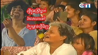 Khmer funny រឿង កំប្លែង _ CTN Comedy khmer funny nay kran, new song