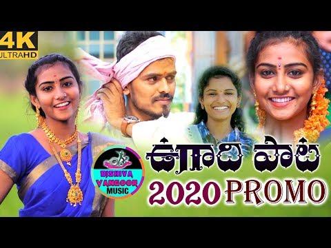 2020 Ugadi Special Song Promo Song Tik Tok Premalatha Singer