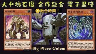 【遊戲王 Duel Links】126大塊石魔Big Piece Golem 中塊石魔Medium Piece Golem 融合準備Fusion Reserve 電子黑暗翼刃Cyber​​dark