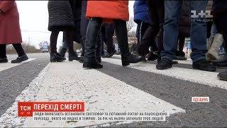 На Одещині люди вимагають встановити світлофор та ліхтар на пішохідному переході