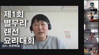 제1회 별무리 랜선 요리대회