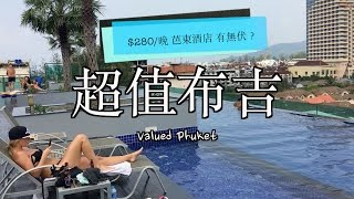 超值布吉Part 1 : $280晚芭東酒店有無伏?