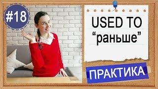 Практика #18 USED TO (do) - (делал) РАНЬШЕ | Уроки английского языка с нуля до intermediate