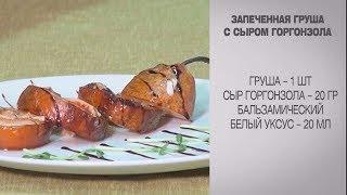 Запеченная груша с сыром горгонзола / Груша с сыром / Запеченная груша / Груша запеченная с сыром