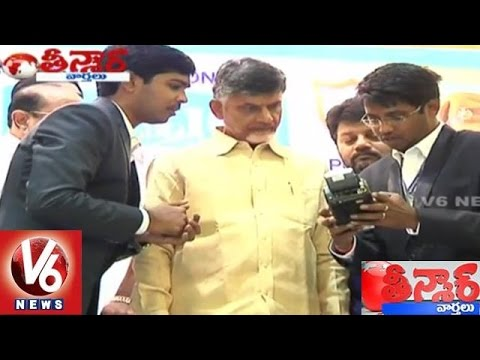 AP CM Chandrababu Launches AP Police Fourth Lion App | Teenmaar News - V6  News