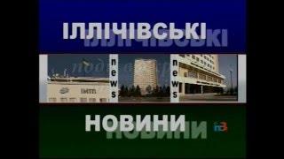 Ильичевские новости на ИТ-3 9 декабря 2015 г.