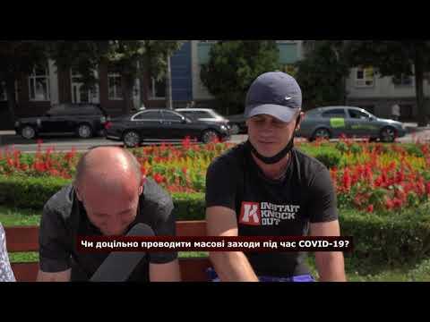 ТРК РИТМ: Чи доцільно проводити масові заходи під час COVID-19 ?