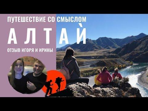 💎 Отзыв Игоря и Ирины о путешествие на Алтай | Путешествие со смыслом | Путешествие на Алтай 2020