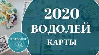 ВОДОЛЕЙ Что ожидать от 2020 года. Астролог Olga