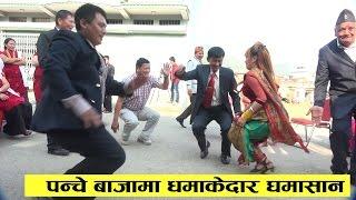 Panche baja Dance माईती तर्फका पाच जना संग जन्ती तर्फकी एक्ली नानीको बाजा तालमा घमासान