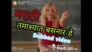 Tamashat basnar ahe| Marathi dubbed comedy video|Marathi call  WhatsApp status