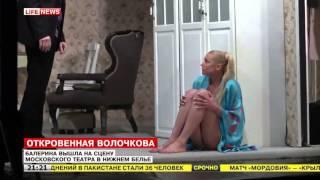 Анастасия Волочкова вышла на сцену московского театра в нижнем белье