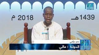 عمر درامي - #مالي | OUMAROU DRAME - #MALI