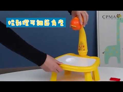 CPMAX 長頸鹿投影繪畫桌 兒童彩色投影畫板 描繪塗鴉 塗鴉繪畫寫字板 啟蒙教育 畫板 兒童投影畫板 【TOY30】