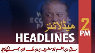 ARY News Headlines | Govt decides to remove Nawaz Sharif's name from ECL | 2 PM | 8 Nov 2019