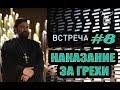 Встреча с молодежью #8.Преступление и наказание!  Протоиерей Андрей Ткачёв