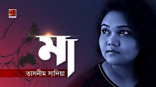 Maa   Tasnim Sadia   Mother's' Day Special Bangla Song 2019   Official Lyrical Video   ☢ EXCLUSIVE ☢
