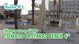 TSOKKOS PROTARAS BEACH 4 Кипр Протарас обзор отель ТСОККОС ПРОТАРАС БИЧ 4 Протарас видео обзор