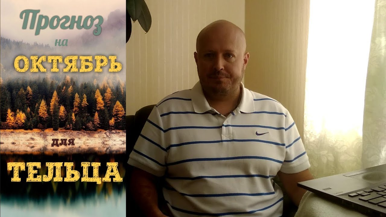 ТЕЛЕЦ — ГОРОСКОП на ОКТЯБРЬ 2018 года от Максима Маярчука