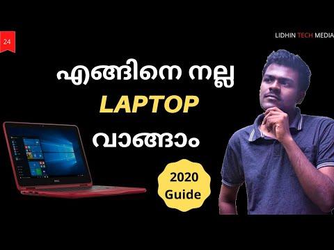 Laptop buying guide Malayalam 2020 | 2020 ൽ  എങ്ങിനെ നല്ല  Laptop വാങ്ങാം