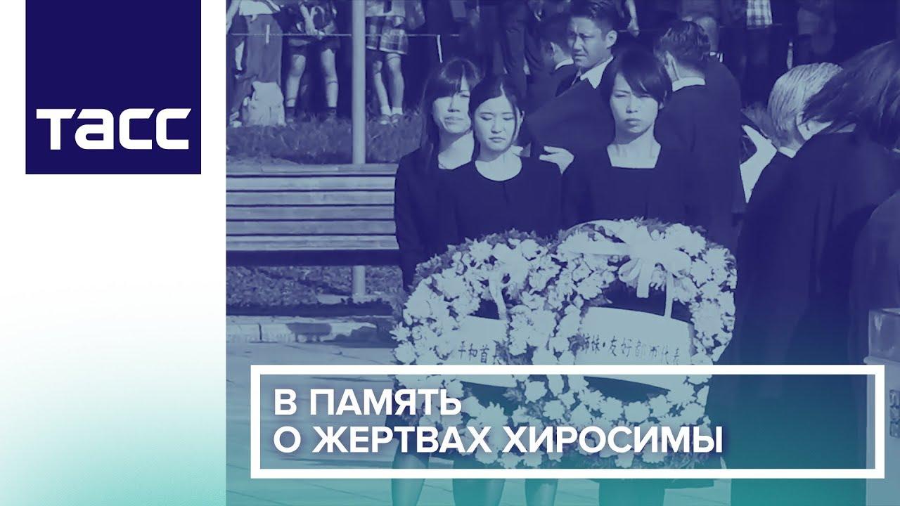 В память о жертвах Хиросимы