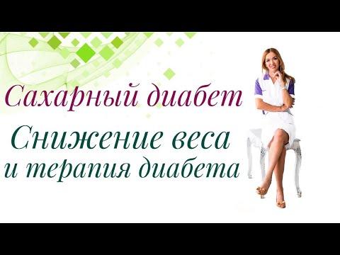 Сахарный диабет. Как снизить вес, при приеме сахароснижающих препаратов? Врач Ольга Павлова | сахароснижающая | похудение | сахарный | терапия | снизить | лечение | диабете | диабета | диабет_2 | диабет