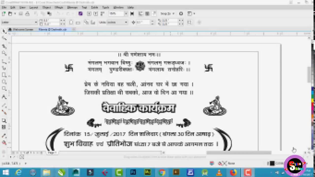 Corel draw hindi font youtube.