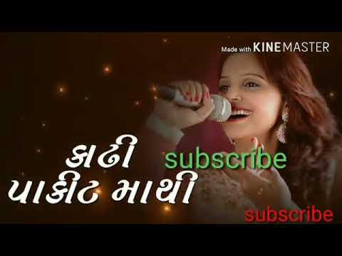 Mara Sayaba No Prem Se Khoto Kajal Maheriya New Song 2017