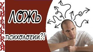 психология и её ошибки / почему ошибаются психологи и можно ли им верить / ложь психологии
