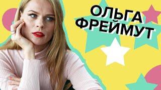 olga Skulic интервью