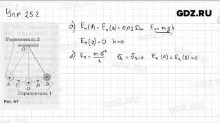 Упр 25.2 - Физика 9 класс Пёрышкин