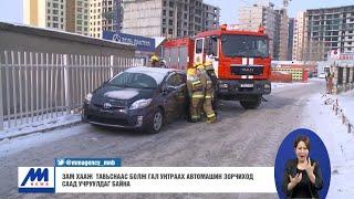 Зам хааж тавьснаас болж гал унтраах автомашин зорчиход саад учруулдаг байна /2021.01.27/