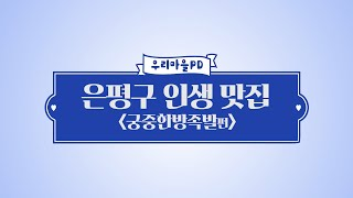 [우리마을PD] 인생 맛집 '궁중한방족발' In 대림골…