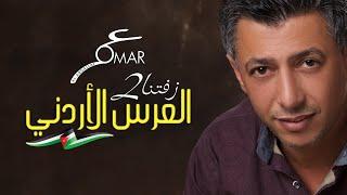 عمر العبداللات ... omar alabdallat - زفتنا2