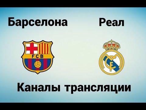 Барселона - Реал - Где смотреть 06.05.18, по какому каналу трансляция матча