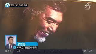 '까악~' 칠순 가황 나훈아의 귀환