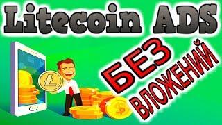 Заработок без вложений 2019 litecoin ads как заработать криптовалюту в интернете бесплатно с нуля