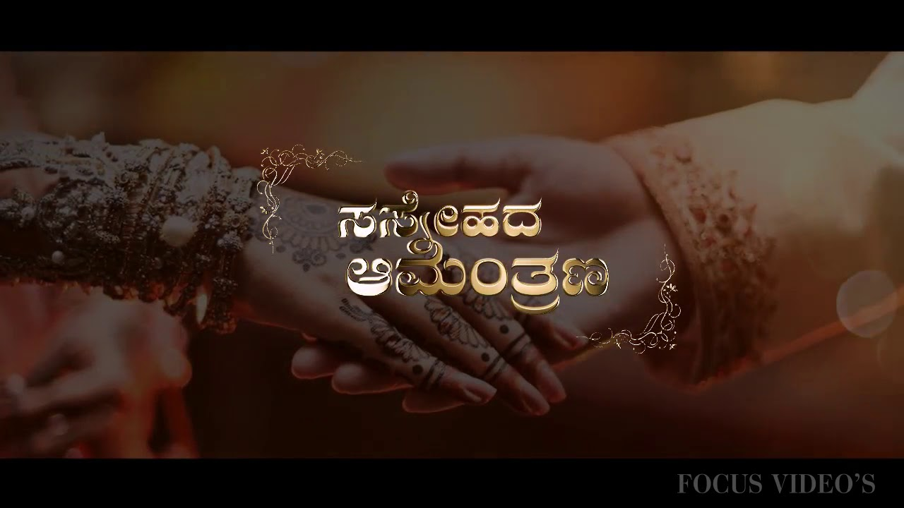 rmd kannada what s app wedding invitation
