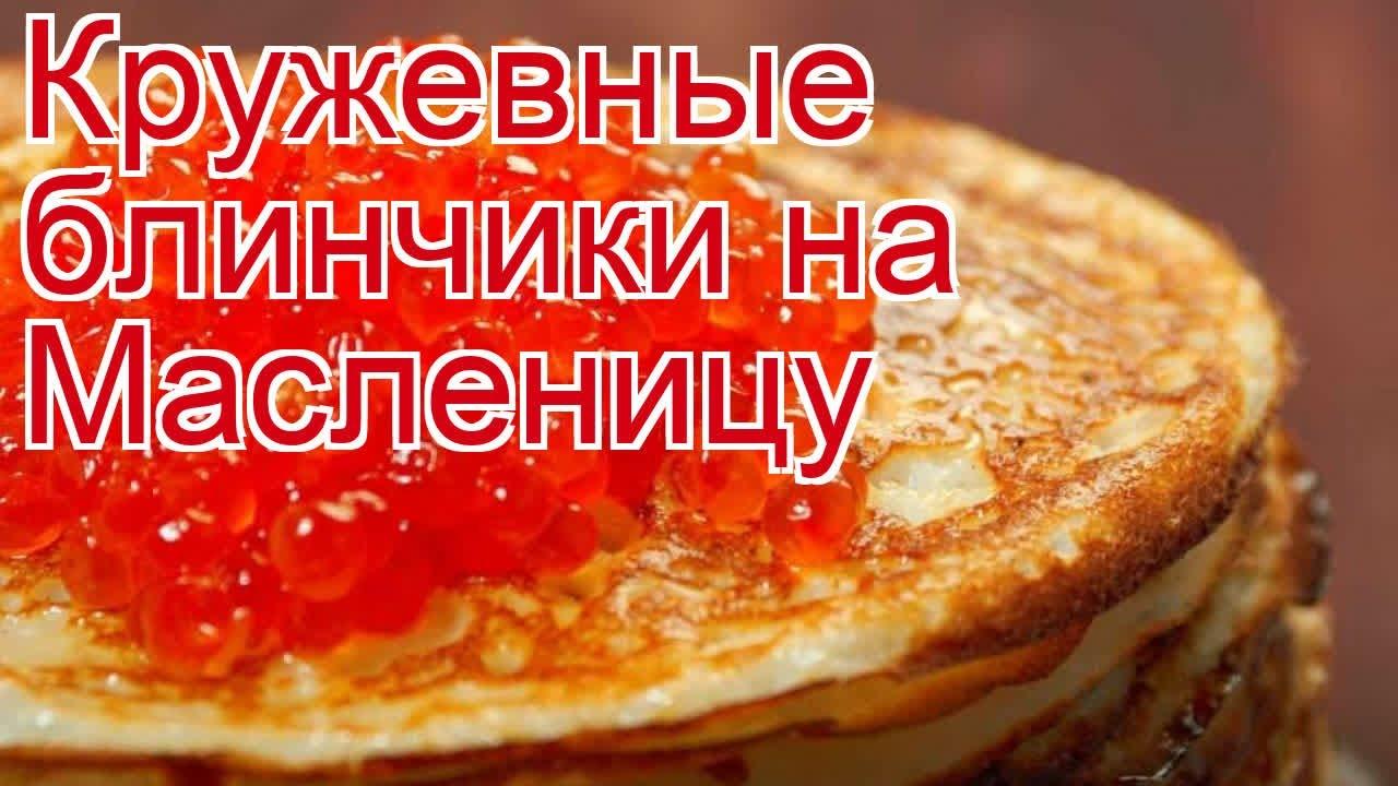 Рецепты из Икры - как приготовить икру пошаговый рецепт - Кружевные блинчики на Масленицу