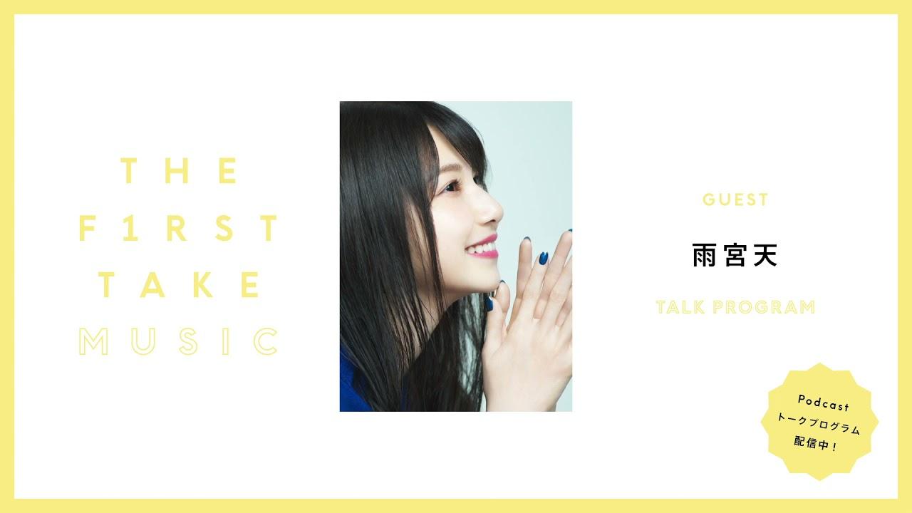 雨宮天  / THE FIRST TAKE MUSIC (Podcast)