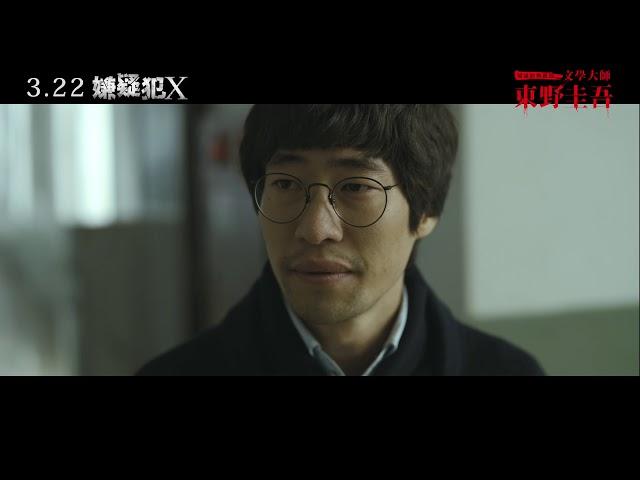 《嫌疑犯X》中文版正式預告│03.22 定義何謂獻身