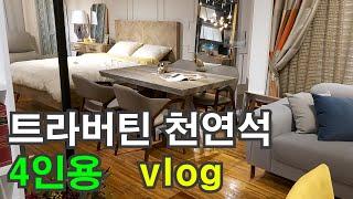 트라버틴 천연 대리석 4인용식탁, vlog