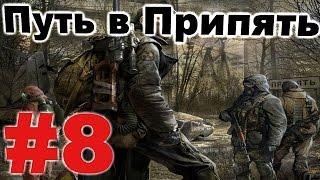 Прохождение сталкер Путь в Припять #8. Ситуация проясняется